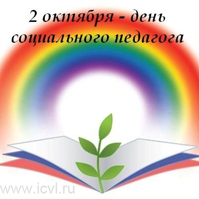 Поздравления с день социального педагога